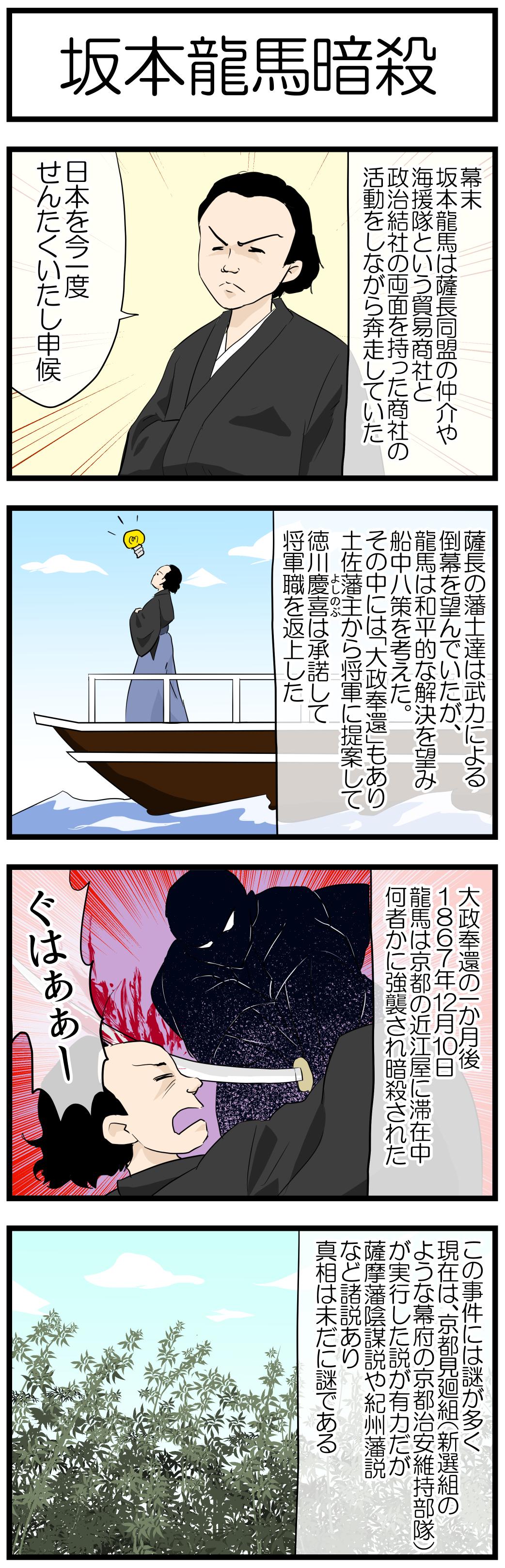 坂本龍馬暗殺