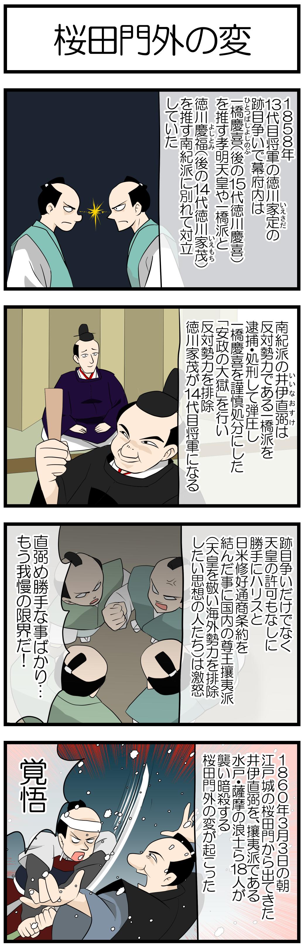 桜田門外の変