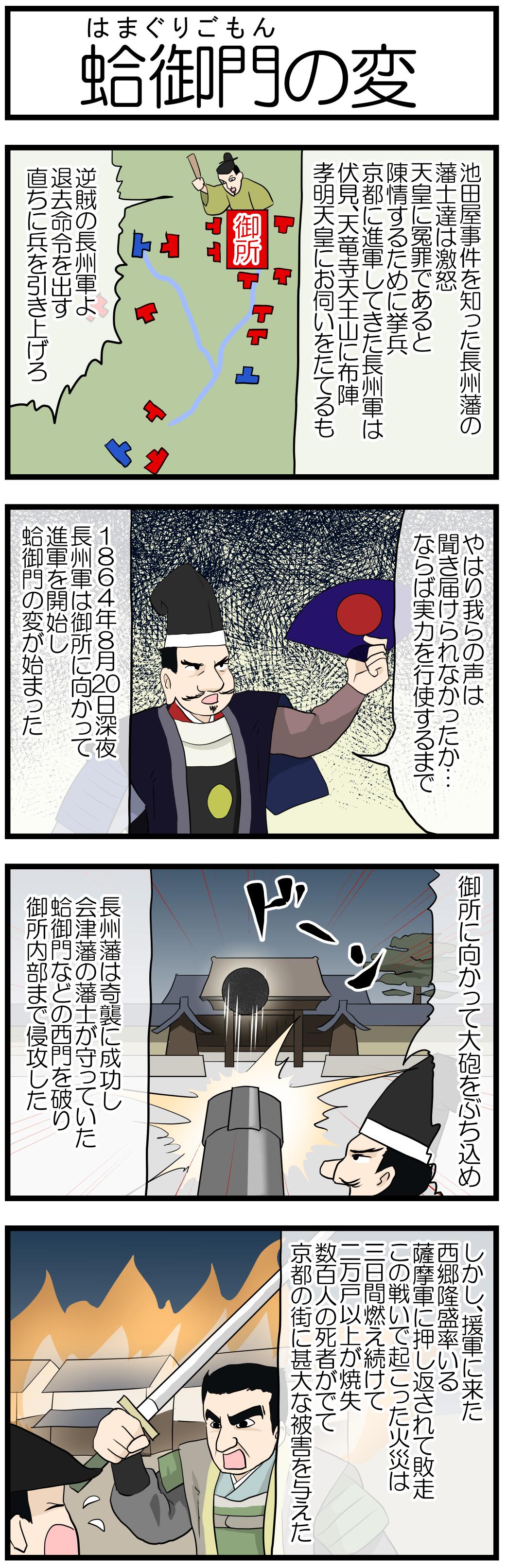 蛤御門の変
