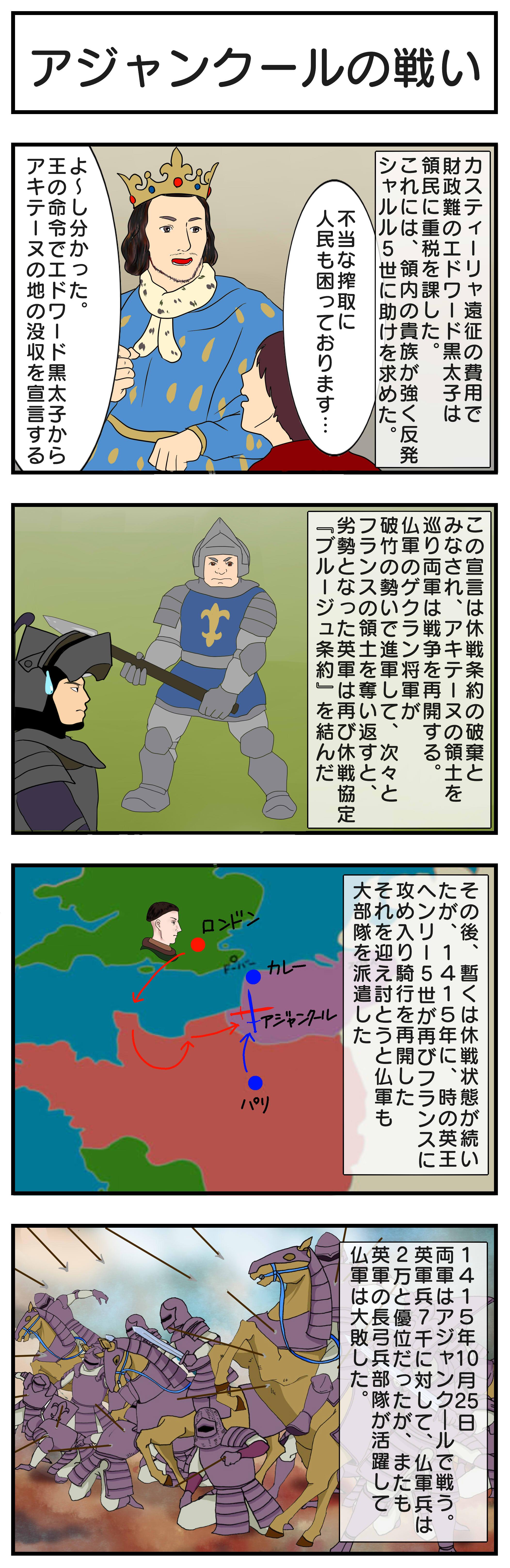 アジャンクールの戦い_4コマ漫画