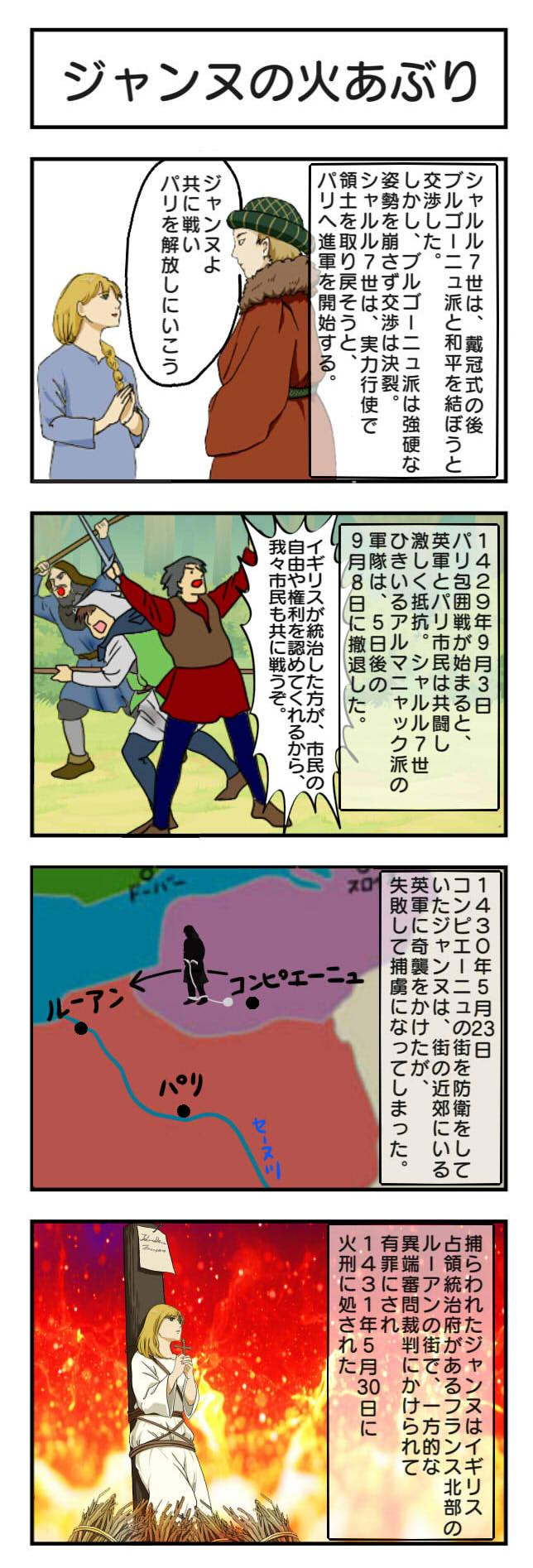 ジャンヌの火あぶり_4コマ漫画