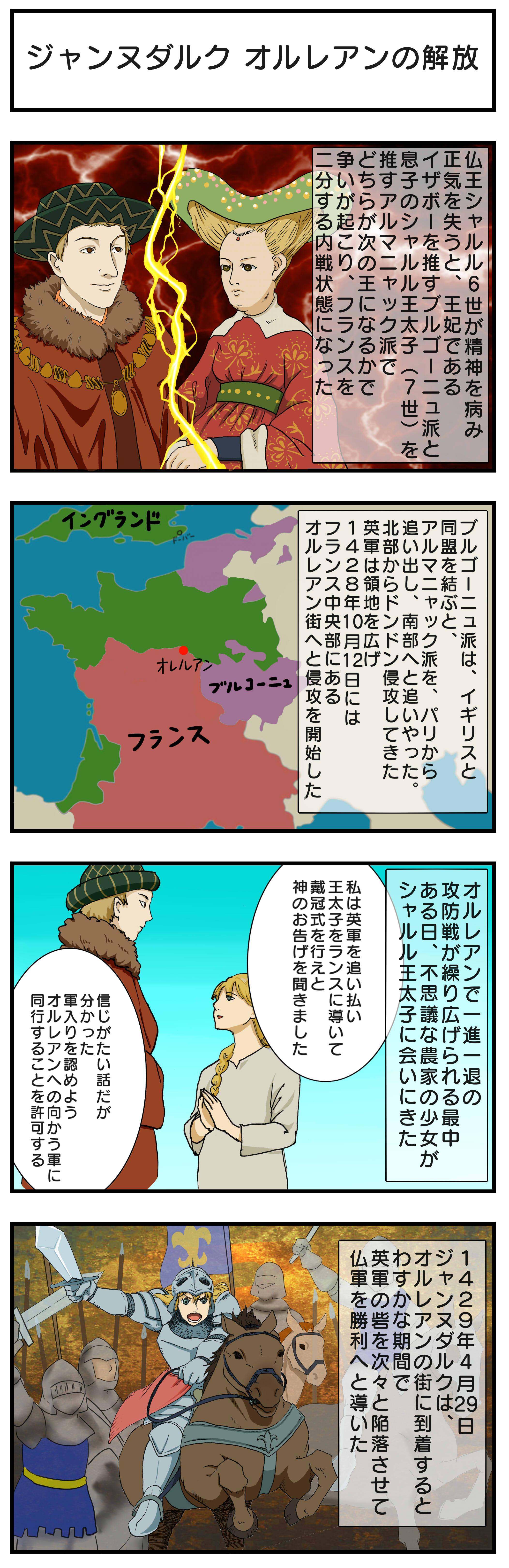 ジャンヌダルク-オルレアンの解放_4コマ漫画