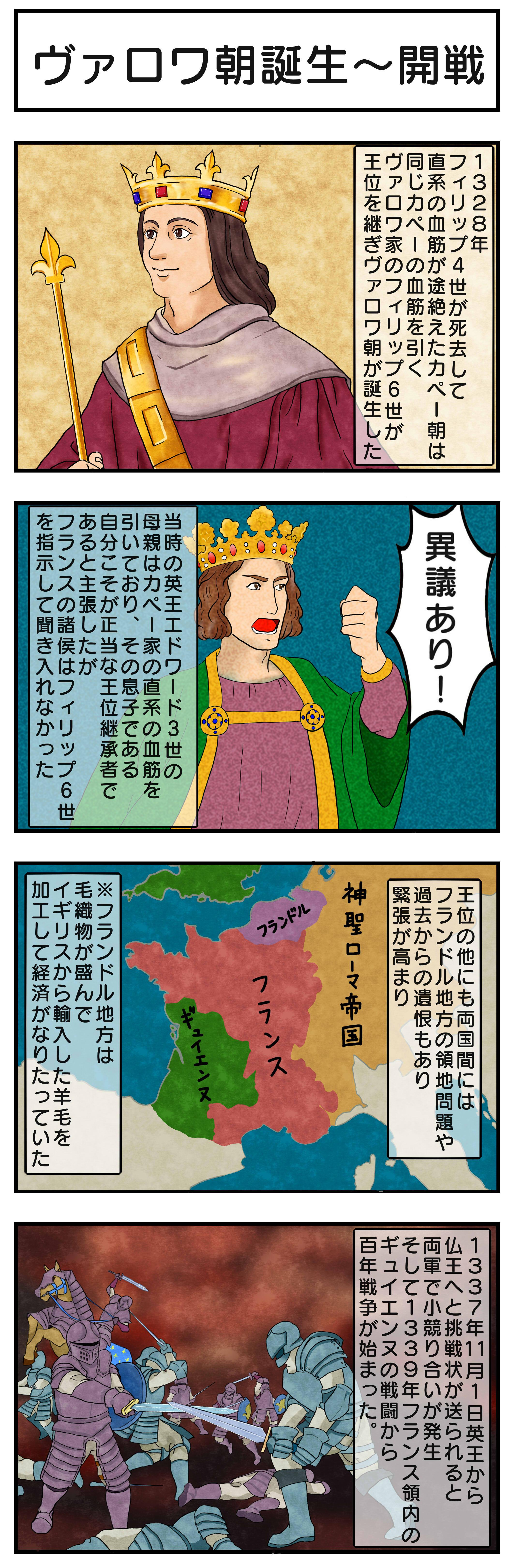 ヴァロワ朝誕生~開戦_4コマ漫画