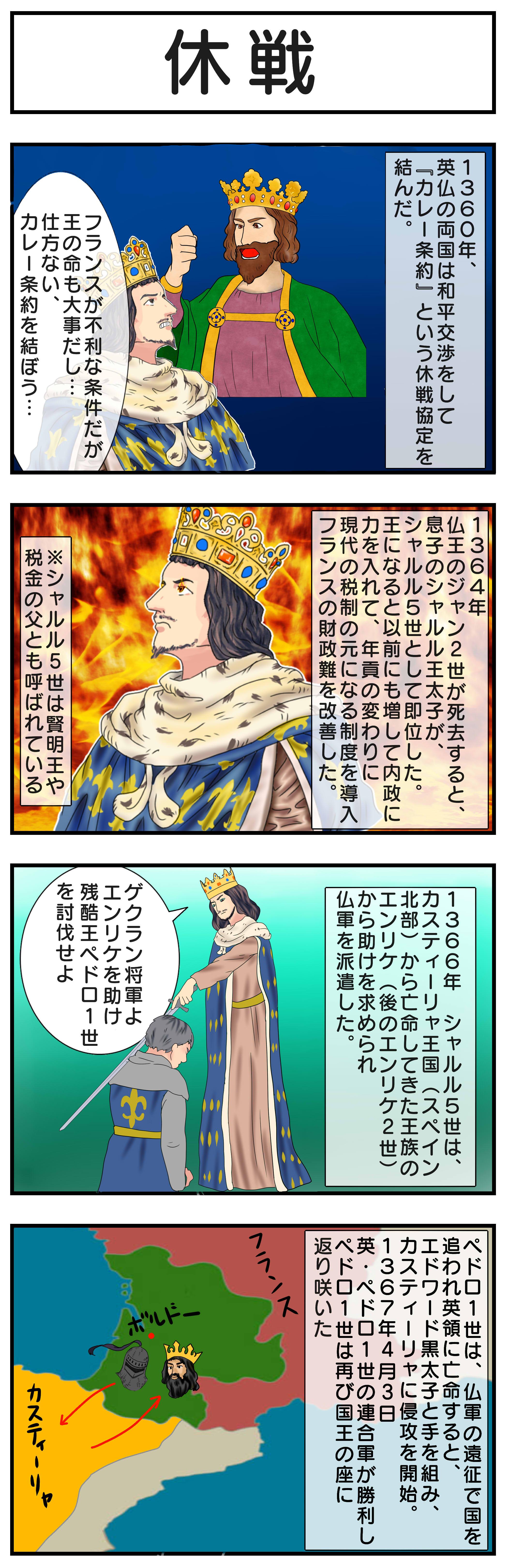 休戦_4コマ漫画