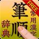 常用漢字筆順辞典FREE