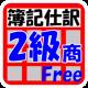 日商簿記2級商Free