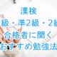 漢検対策 3級・準2級・2級 合格者に聞く!おすすめ勉強法