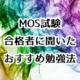MOS(マイクロソフトオフィススペシャリスト)試験 合格者に聞いた おすすめ勉強法