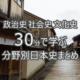 政治史・社会史・文化史 30分で学ぶ分野別日本史まとめ