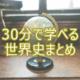 30分で学べる世界史まとめ