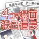 4コマ漫画で勉強!織田信長の一生